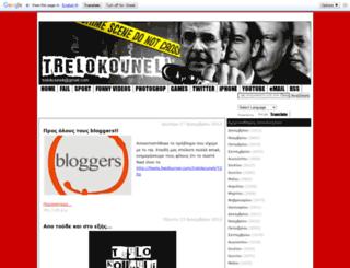 trelokouneli.blogspot.co.uk screenshot