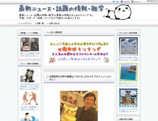 trend-info01.com screenshot