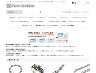trend-silver925.com screenshot