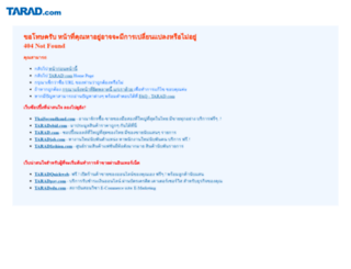 trendlife.tarad.com screenshot