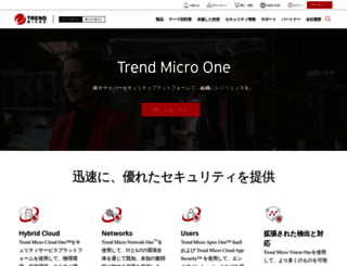 trendmicro.co.jp screenshot