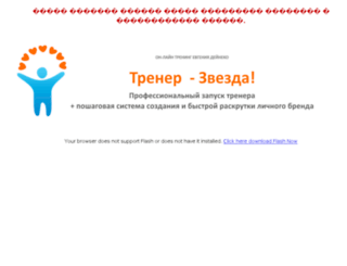 trener.deyneko.com.ua screenshot