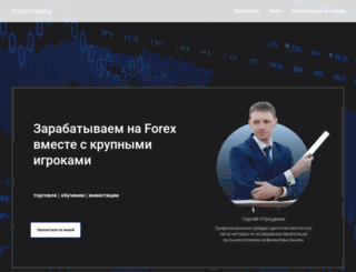 trenertrading.ru screenshot