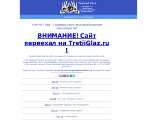 tretiiglaz.narod.ru screenshot