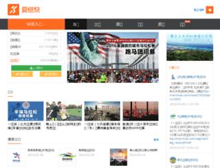 trial.iranshao.com screenshot