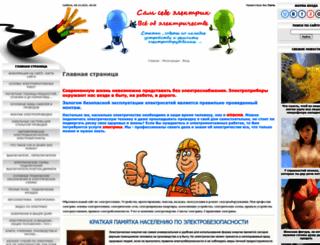 trigada.ucoz.com screenshot