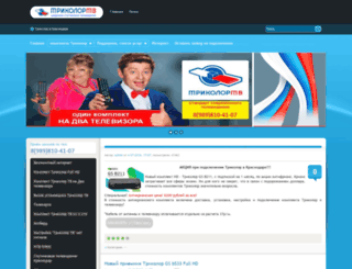 trikolor-krasnodar.ru screenshot
