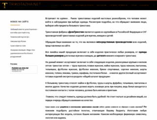 trikotazha.net screenshot