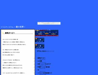 trinity.karou.jp screenshot