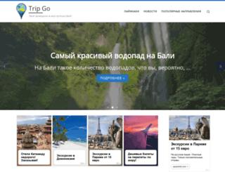 trip-go.ru screenshot