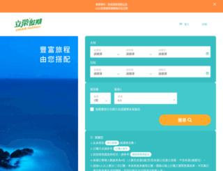 trip.uniair.com.tw screenshot