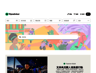 tripadvisor.com.hk screenshot