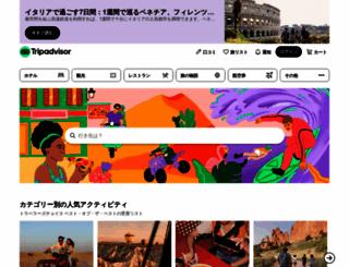 tripadvisor.jp screenshot