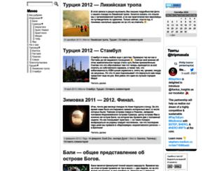 tripmasala.ru screenshot