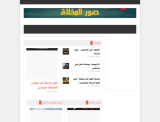 tripoliana.blogspot.com screenshot