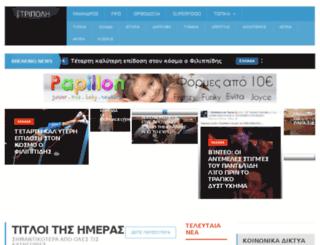 tripolinews.blogy.gr screenshot