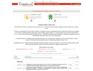 tripsale.ru screenshot