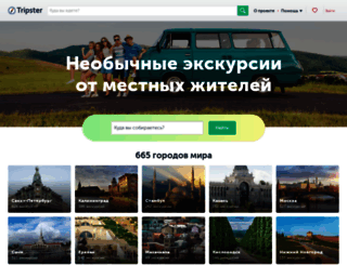 tripster.ru screenshot