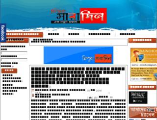 tripurasaradin.com screenshot