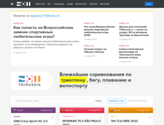 trirussia.ru screenshot