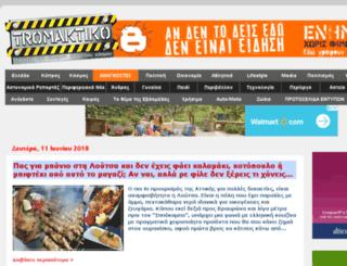 tro-ma-ktiko.blogspot.com.cy screenshot