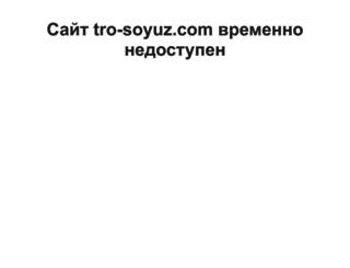 tro-soyuz.com screenshot
