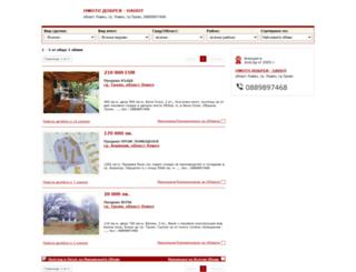 troa.imot.bg screenshot