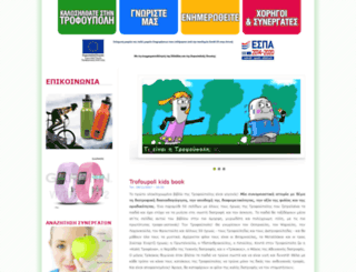 trofoupoli.gr screenshot