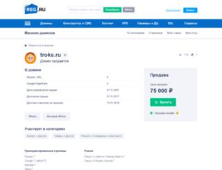 troks.ru screenshot
