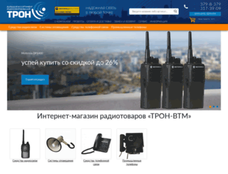 tron-vtm.ru screenshot