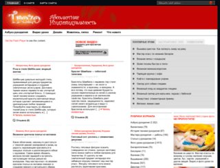 trozo.ru screenshot