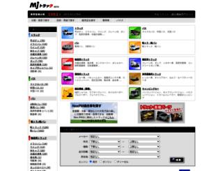 truck.mjnet.co.jp screenshot