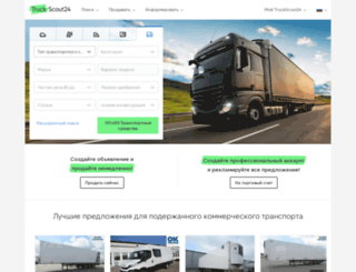 truckscout24.ru screenshot