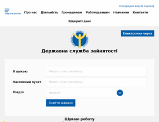 trud.gov.ua screenshot