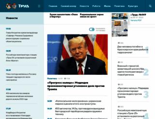 trud.ru screenshot