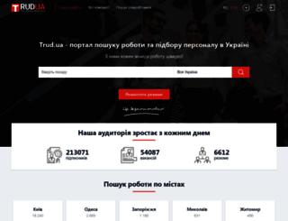 trud.ua screenshot
