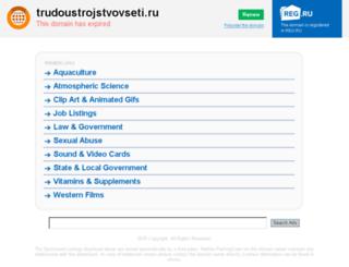 trudoustrojstvovseti.ru screenshot