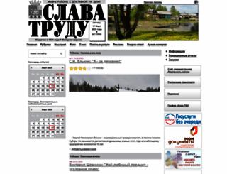 trudu-slava.ru screenshot