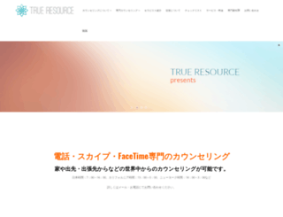 true-resource.jp screenshot