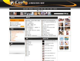 trueteam.gameclub.tw screenshot