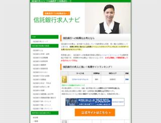 trust-bank.biz screenshot