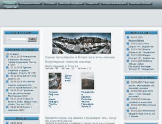 trutravel.ru screenshot