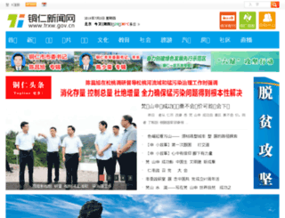 trxw.gov.cn screenshot