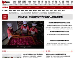 ts.hebnews.cn screenshot