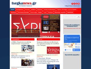 tsegkanews.gr screenshot