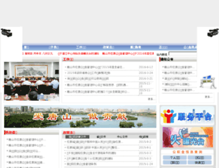 tsgjj.com screenshot