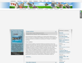 tsig.gr screenshot