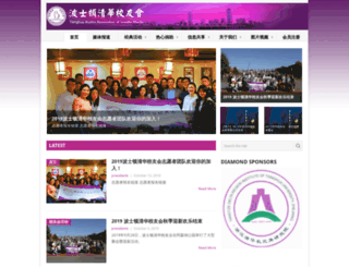 tsinghua-boston.org screenshot