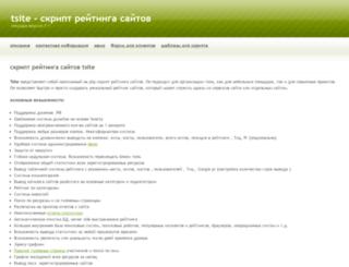 tsite.net.ru screenshot