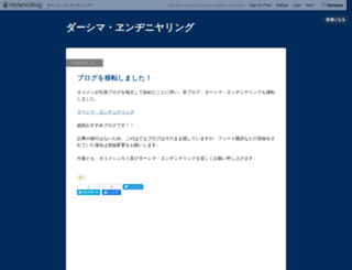 tsmd.hateblo.jp screenshot